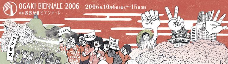 OGAKI BIENNALE 2006 おおがきビエンナーレ 2006.10.6-15