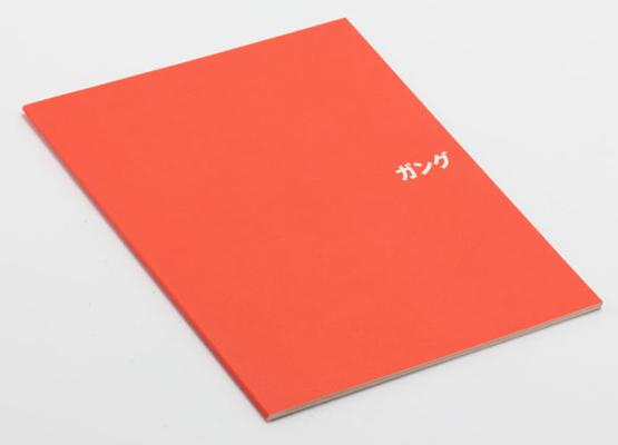 Gangu Bookイメージ