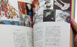 annual 1999イメージ