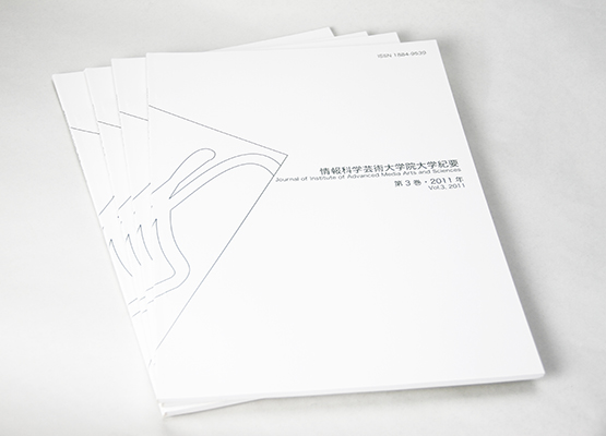 Journal of Institute of Advanced Media Arts and Sciences, Vol. 3イメージ