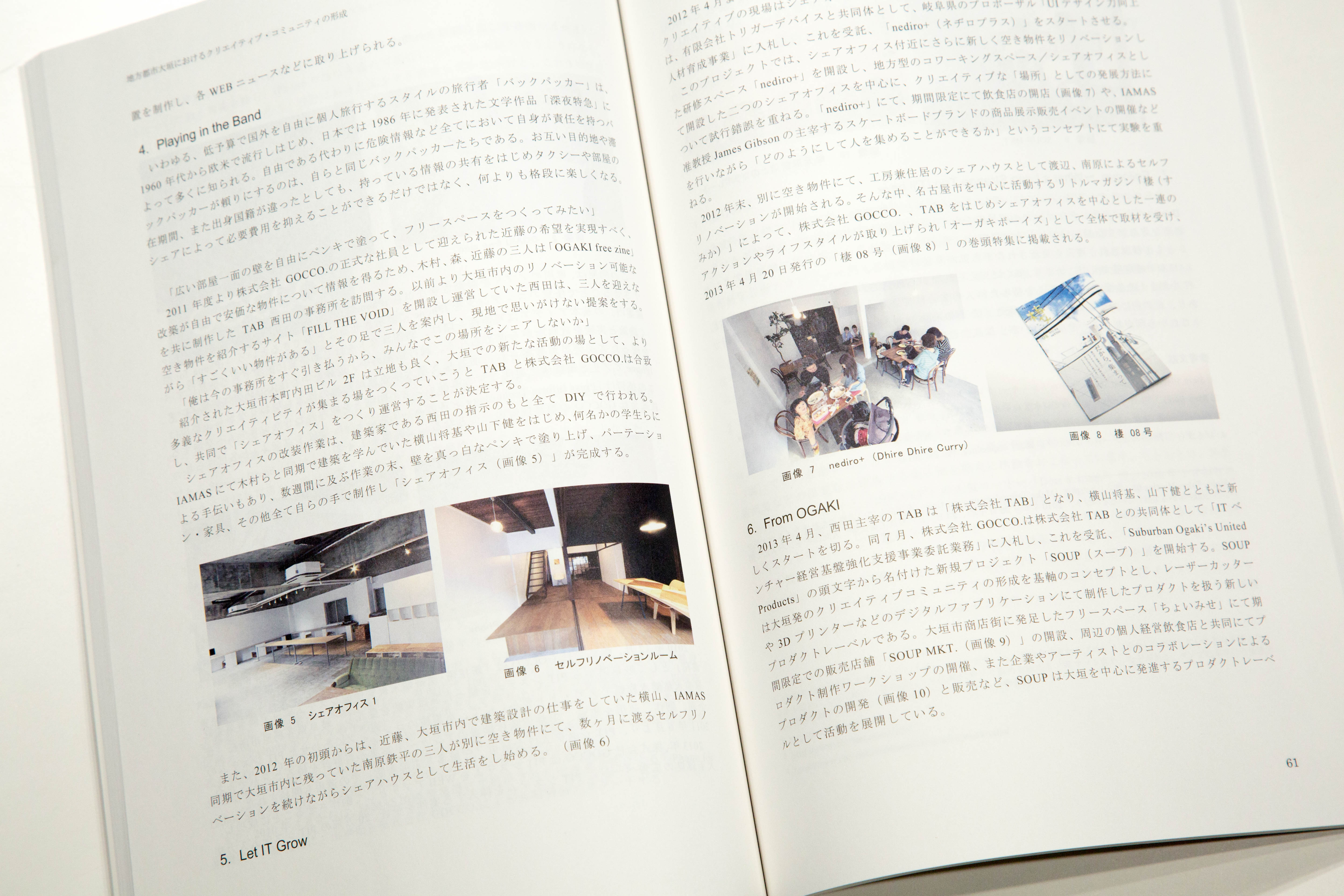 Journal of Institute of Advanced Media Arts and Sciences, Vol. 7イメージ