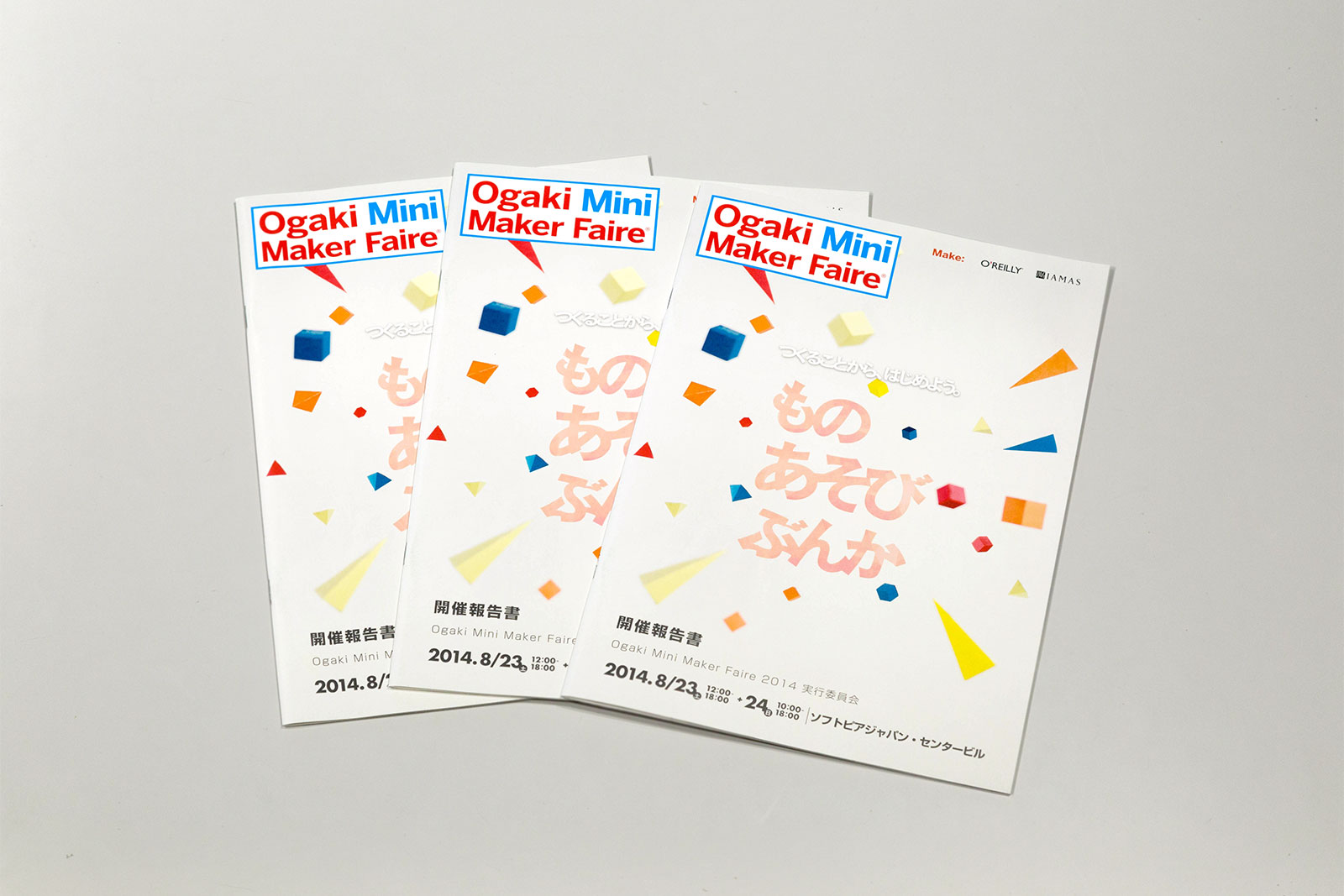 Ogaki Mini Maker Faire 2014イメージ