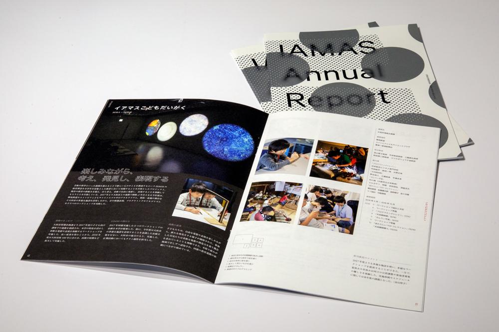 IAMAS Annual Report 2018: Industrial & Regional Cooperative Achievements Reportイメージ