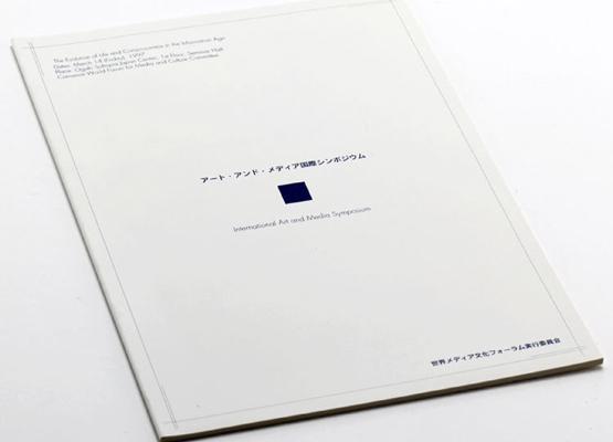 アート&メディア国際シンポジウム97イメージ