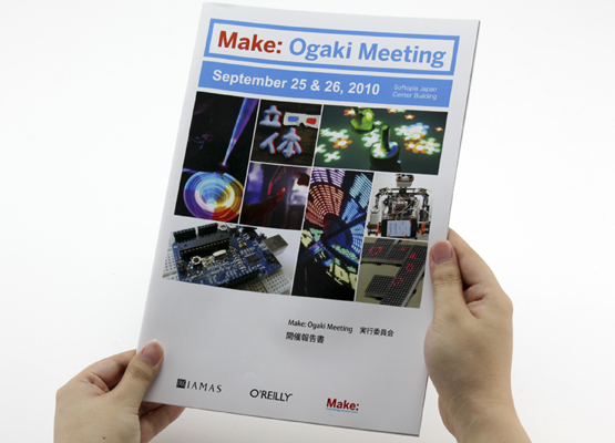 Make: Ogaki Meetingイメージ