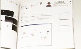 IAMAS 2003イメージ