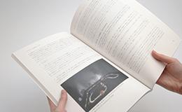 情報科学芸術大学院大学紀要 第5巻イメージ