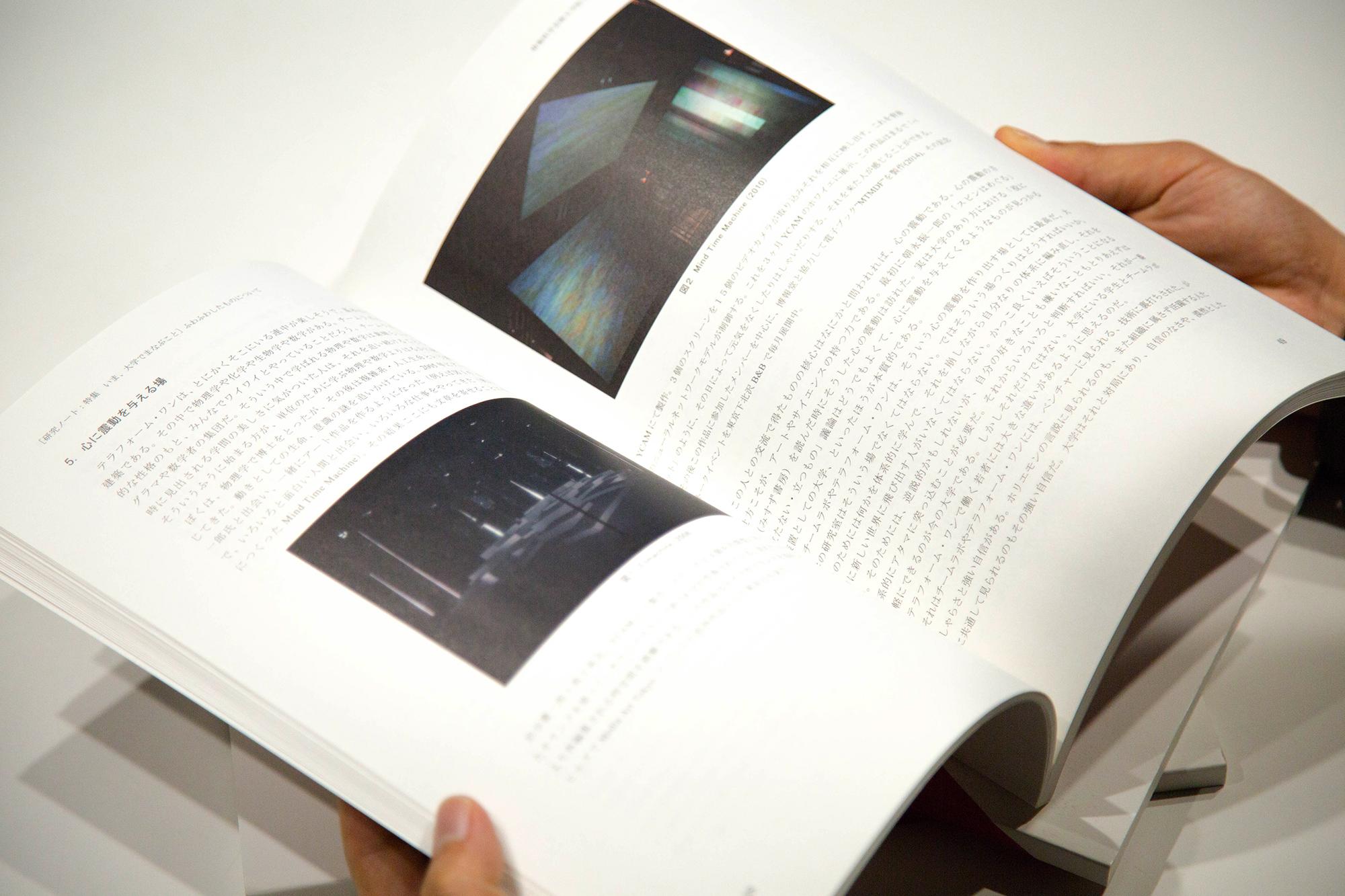 情報科学芸術大学院大学紀要 第6巻イメージ
