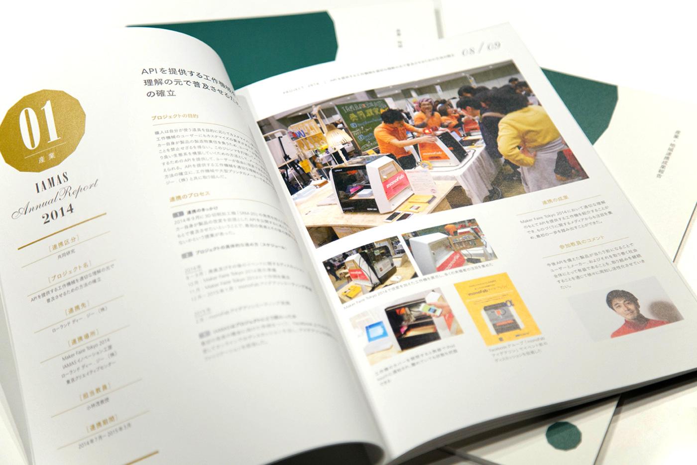 IAMAS Annual Report 2014 産業・地域連携成果報告イメージ