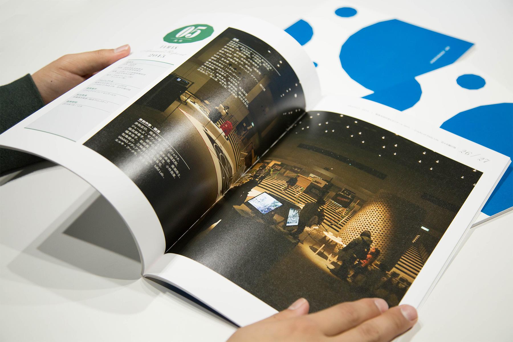 IAMAS Annual Report 2015 産業・地域連携成果報告イメージ
