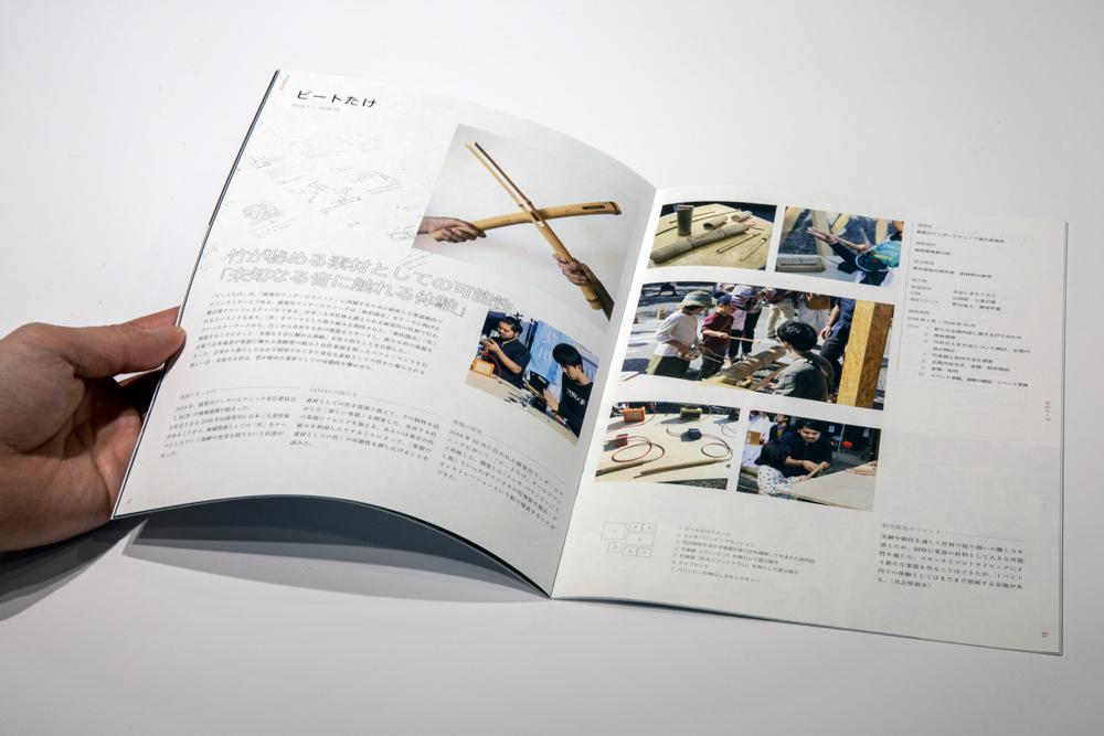 IAMAS Annual Report 2018 産業・地域連携成果報告イメージ