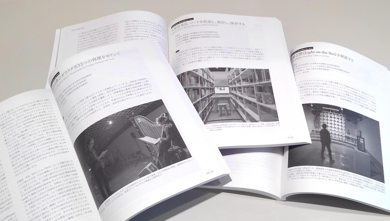 情報科学芸術大学院大学紀要 第9巻イメージ