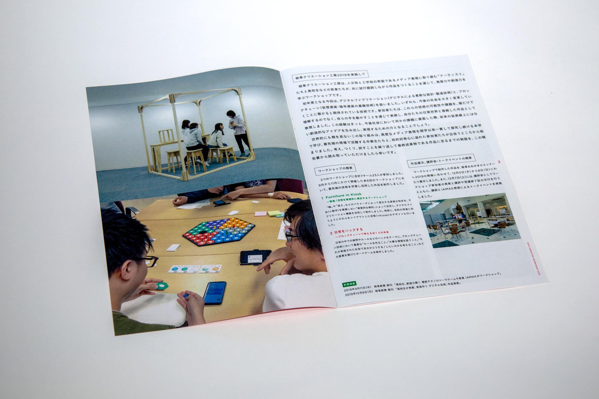 岐阜クリエーション工房2019 開催報告書イメージ