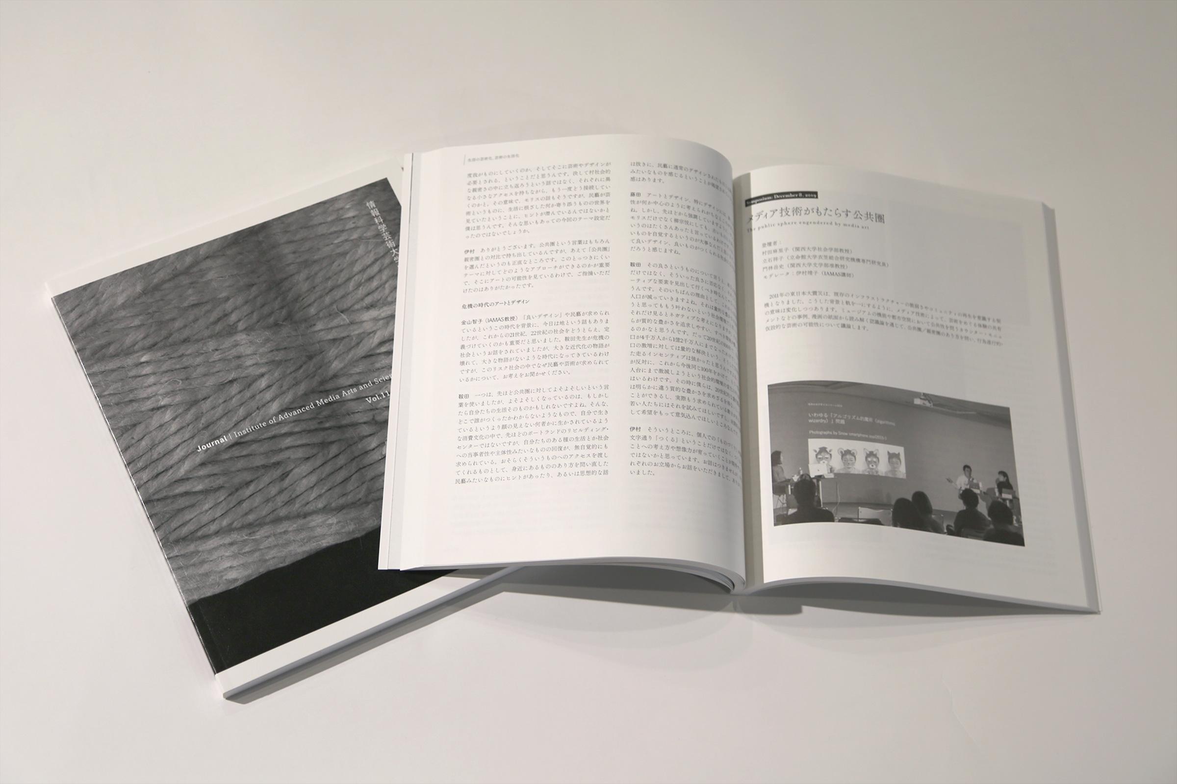 情報科学芸術大学院大学紀要 第11巻イメージ