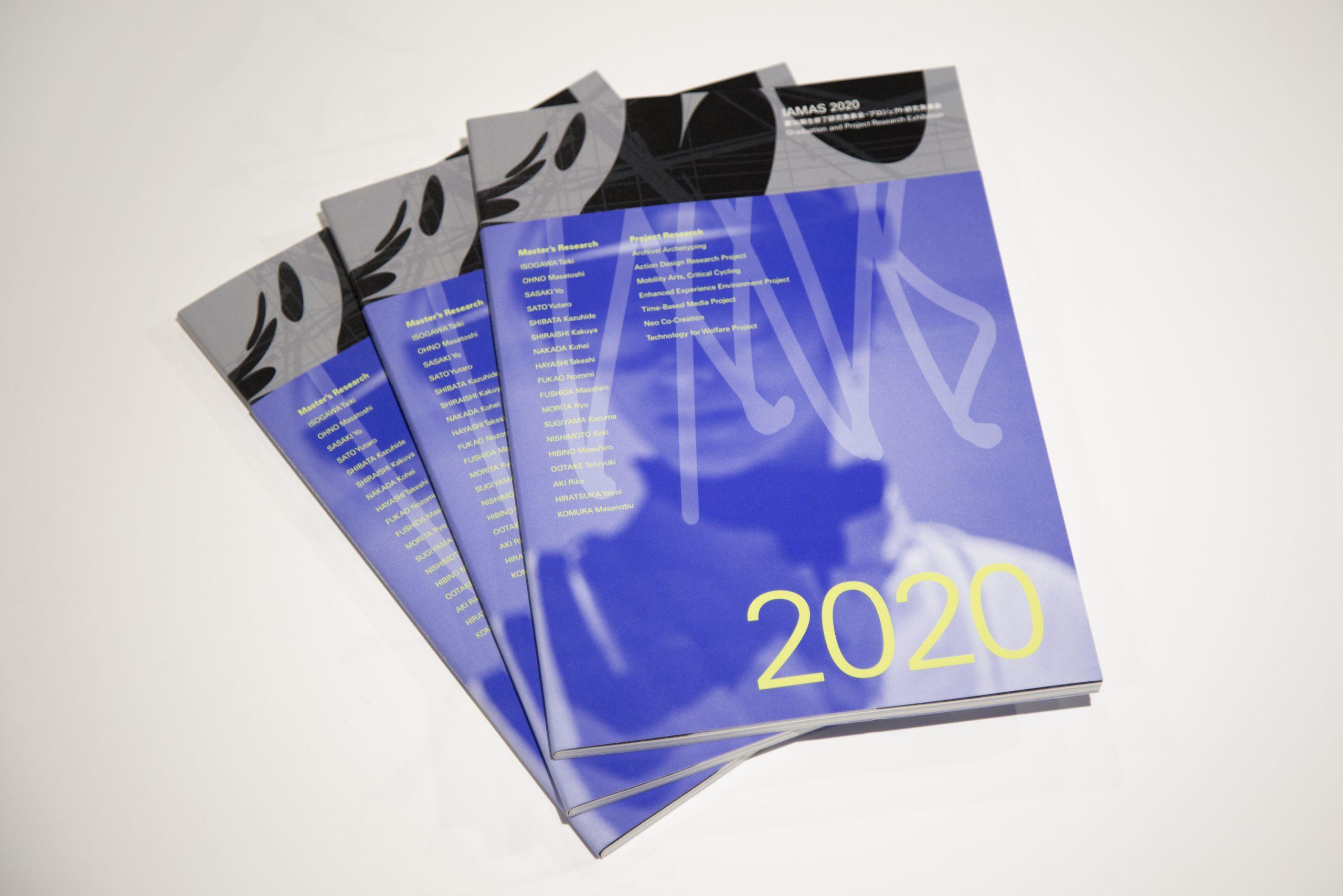IAMAS 2020イメージ