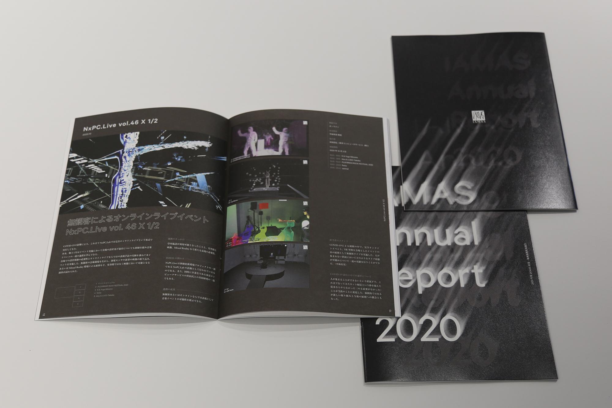 IAMAS Annual Report 2020 産業・地域連携成果報告書イメージ