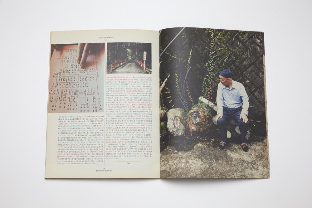 Neo Co-Creation — Field Work 越波・黒津・上大須(根尾コ・クリエイション 2016)イメージ