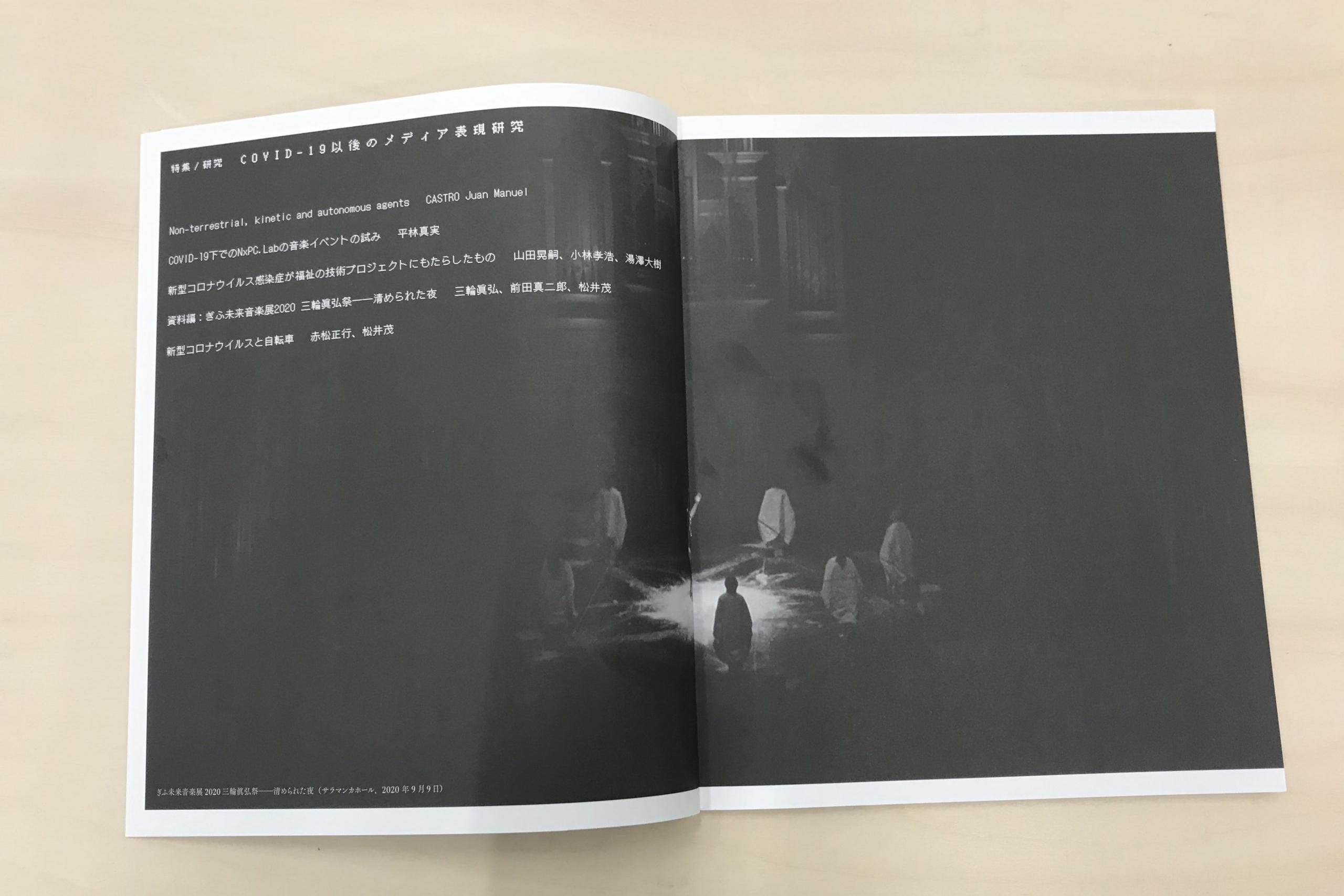 情報科学芸術大学院大学紀要 第12巻イメージ