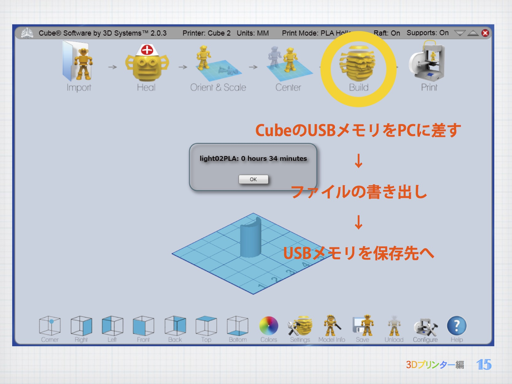 3D導入WS_3