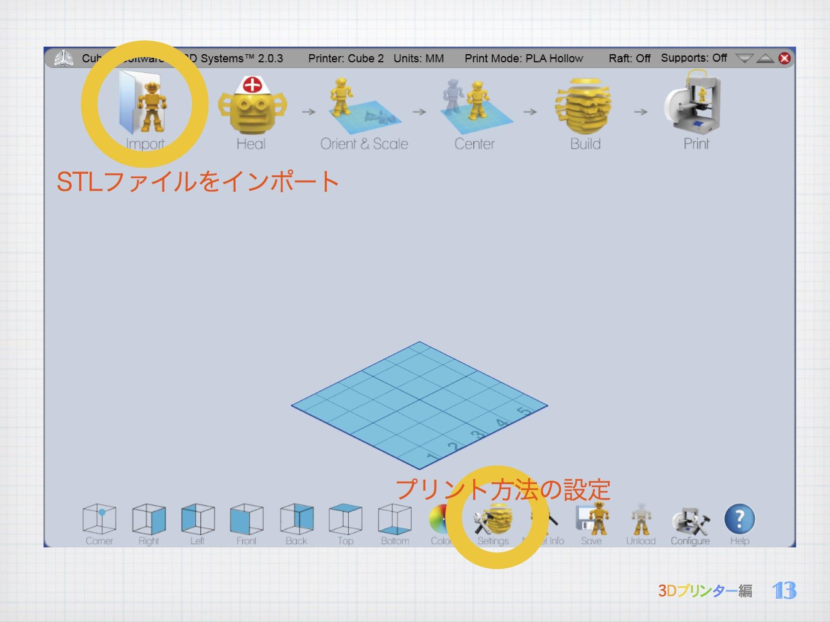 3D導入WS_1