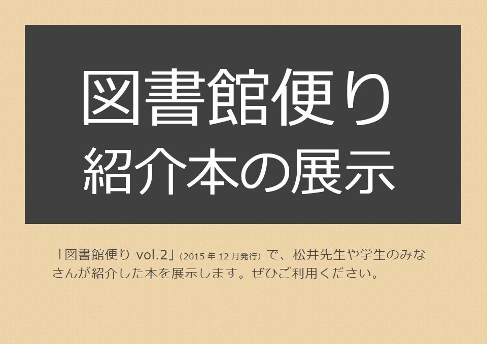 「図書館便り」紹介の本展示