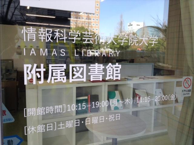 図書館のサイン表示について