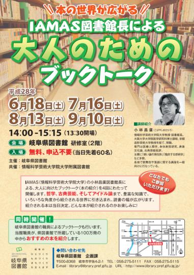 「IAMAS図書館長による大人のためのブックトーク」の開催