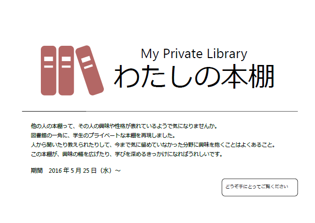 My Private Library わたしの本棚