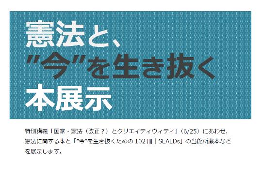 """憲法と、 """"今""""を生き抜く本展示"""