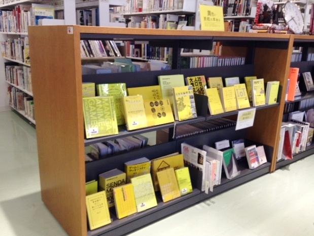 黄色い表紙の本展示写真