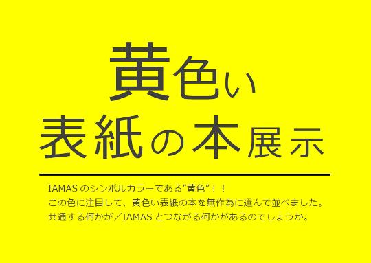 黄色い表紙の本展示