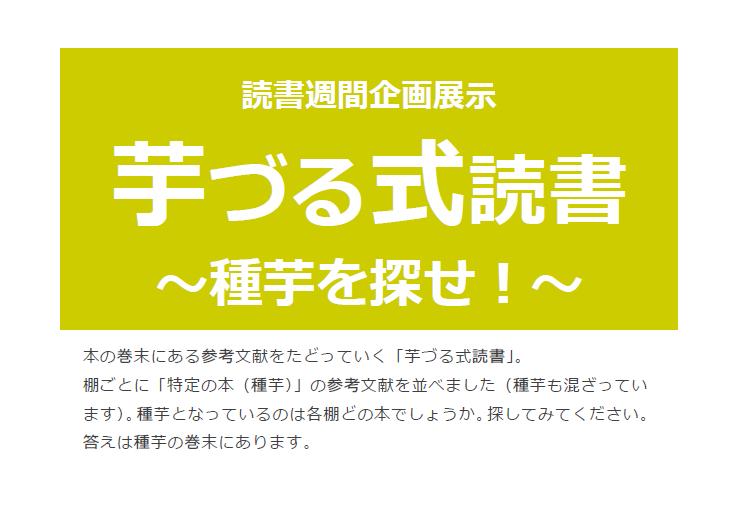 展示「芋づる式読書~種芋を探せ!~」