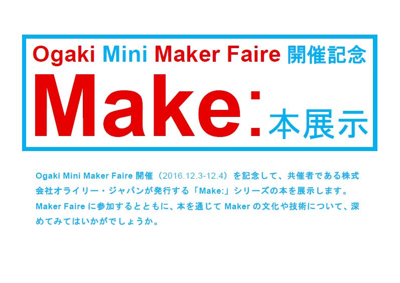 Make:本展示