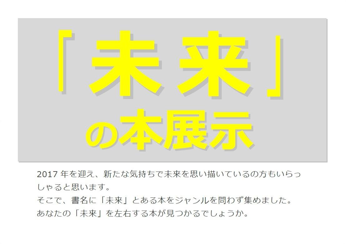 「未来」の本展示