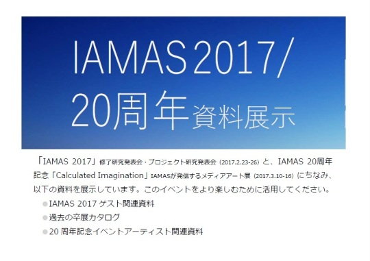 IAMAS 2017/ 20周年資料展示