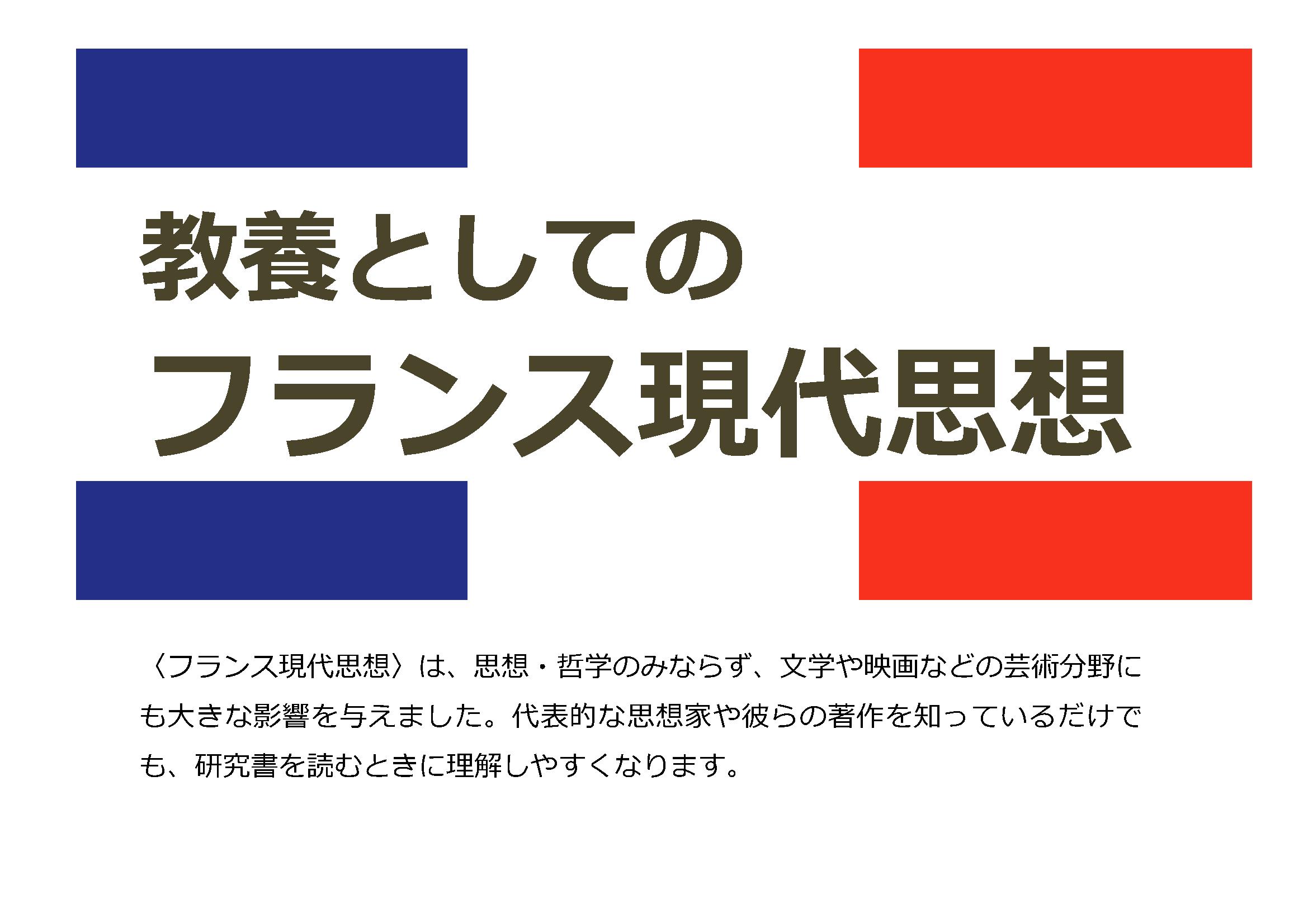 展示「教養としてのフランス現代思想」
