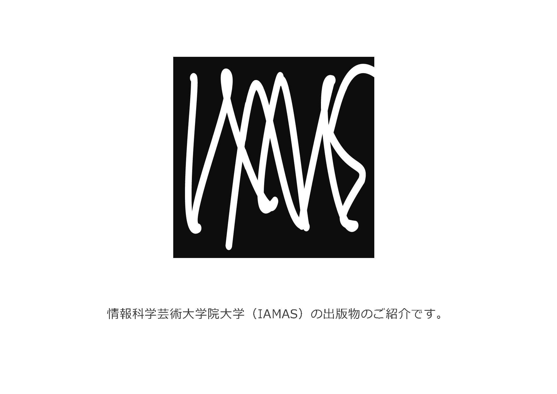 IAMAS刊行物展示