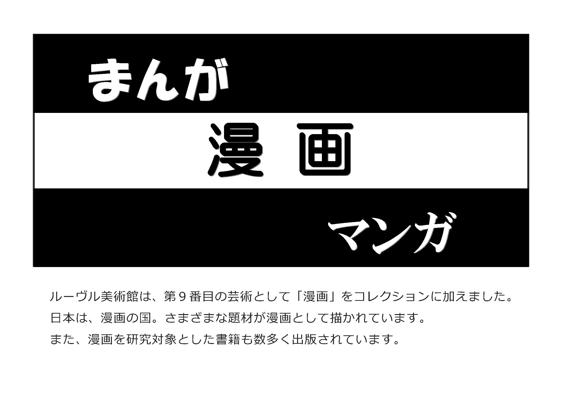 展示「まんが・漫画・マンガ」