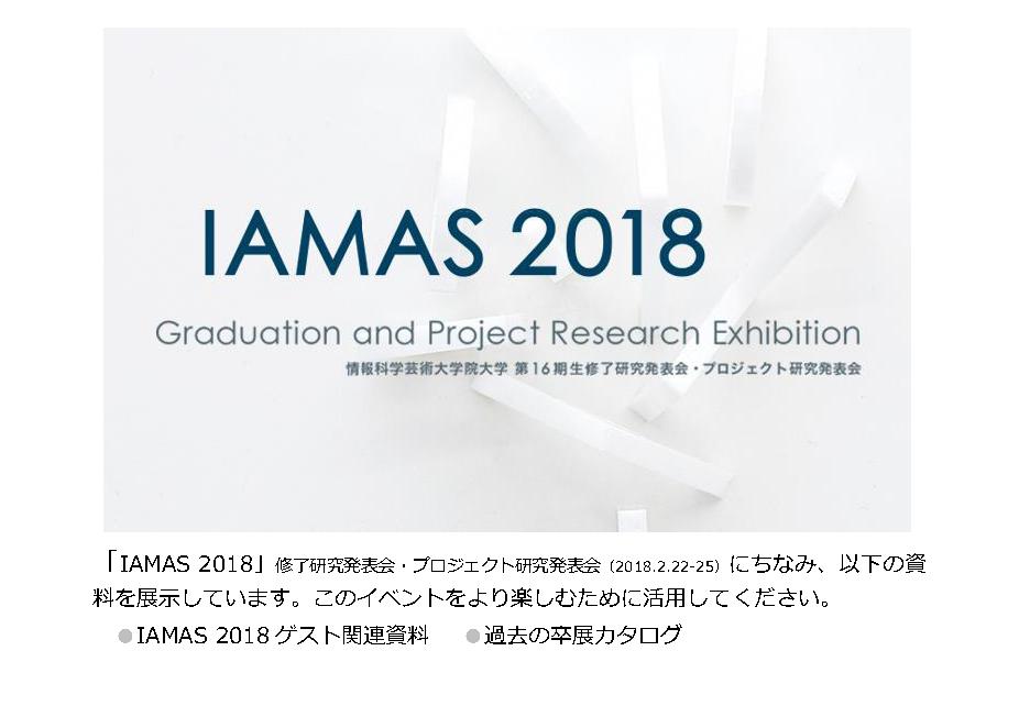 IAMAS2018資料展示