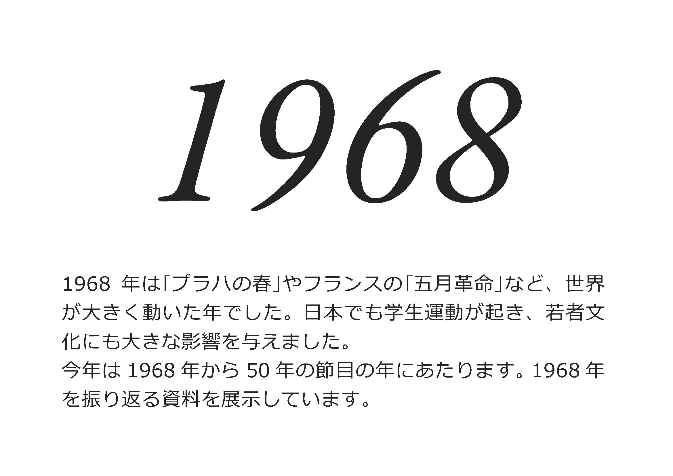 展示「1968」