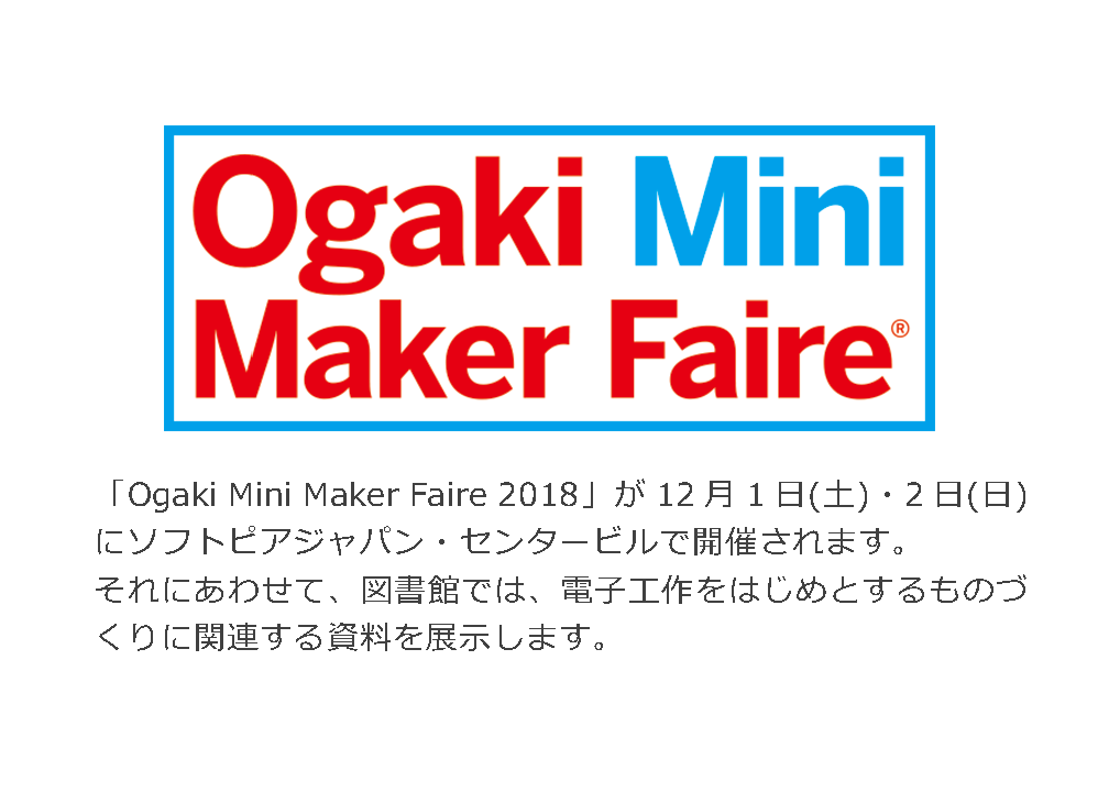 展示「Ogaki Mini Maker Faire 2018 関連図書」