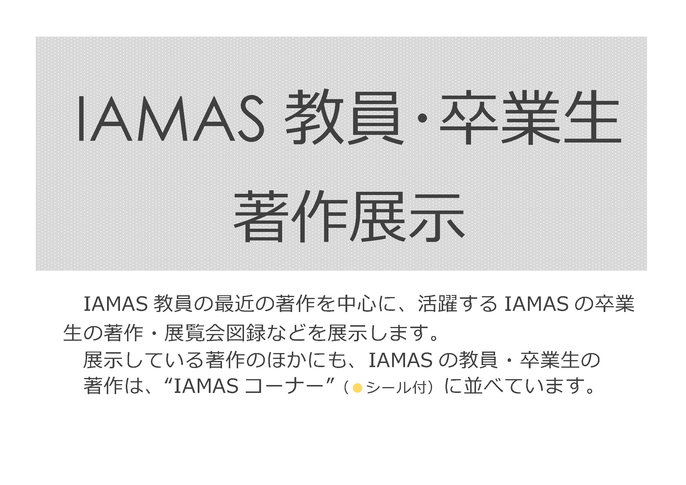 IAMAS教員・卒業生著作展示