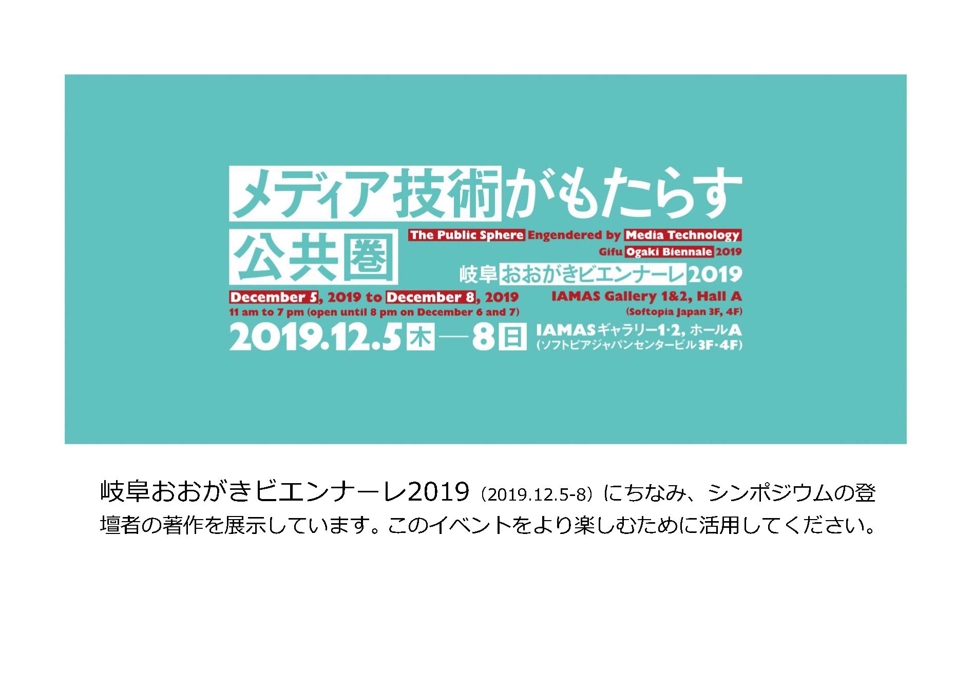 岐阜おおがきビエンナーレ2019資料展示