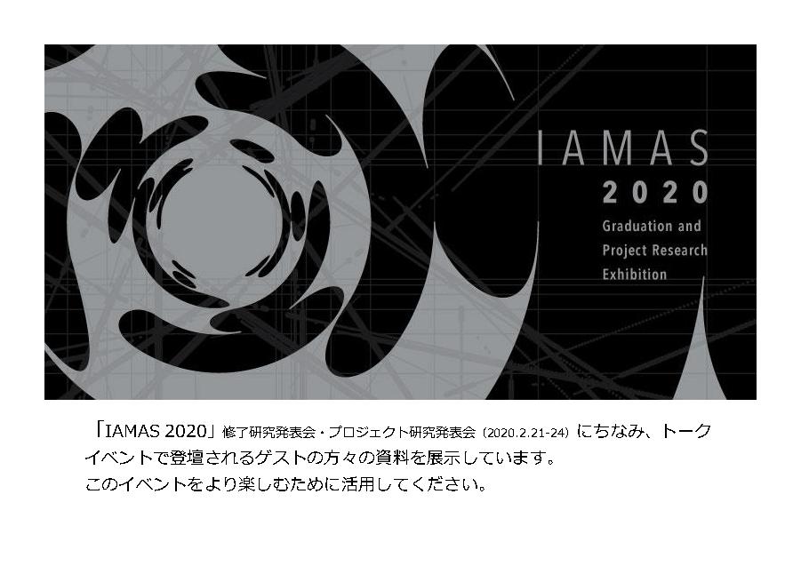 IAMAS2020資料展示