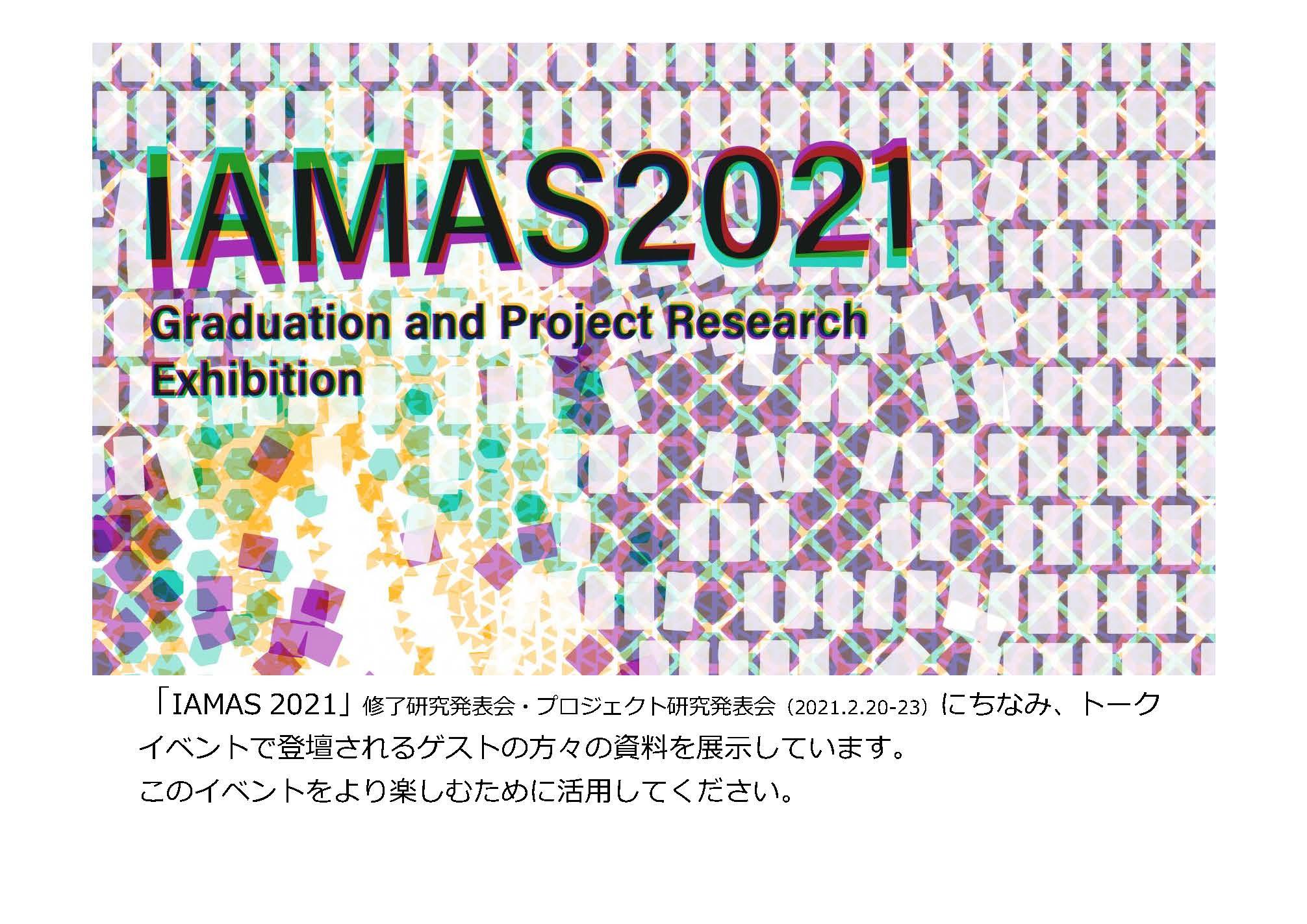 IAMAS2021資料展示