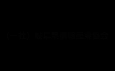 一般社団法人岐阜県情報産業協会