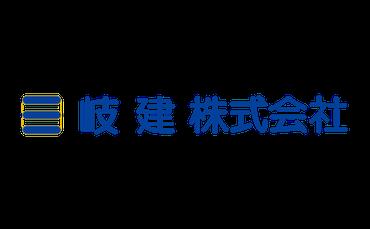 岐建株式会社