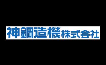 神鋼造機株式会社