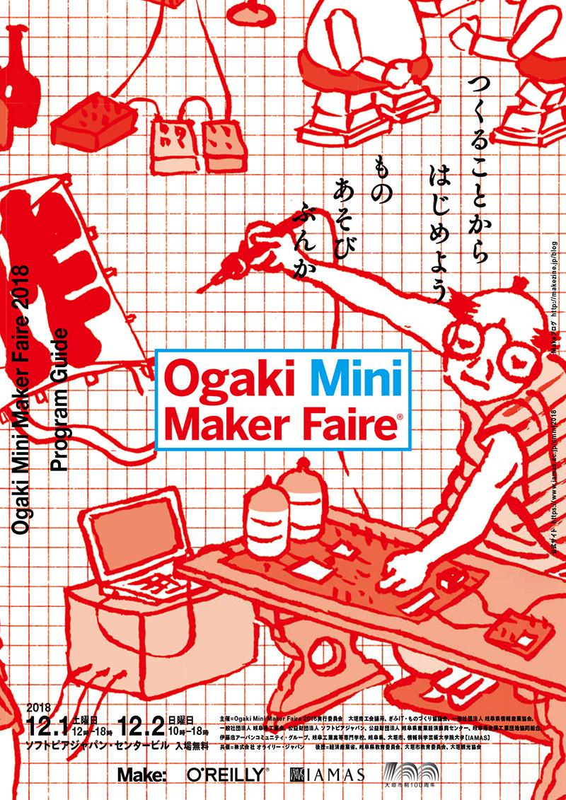 プログラムガイド ogaki mini maker faire 2018