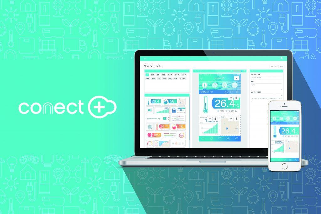 IoTアプリ&クラウドサービス『conect+』